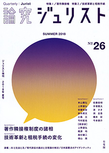 論究ジュリスト(2018年夏号)No.26