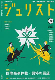 2019年8月号(No.1534)