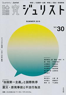 論究ジュリスト(2019年夏号)No.30