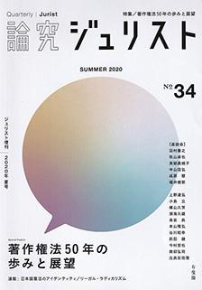 論究ジュリスト(2020年夏号)No.34