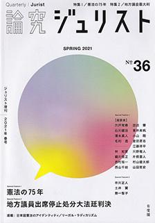論究ジュリスト(2021年春号)No.36