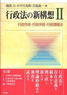 行政法の新構想 2 | 有斐閣