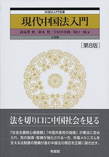 現代中国法入門第8版 | 有斐閣