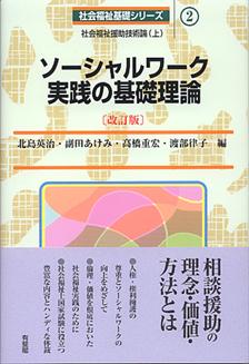 ソーシャルワーク実践の基礎理論改訂版 | 有斐閣