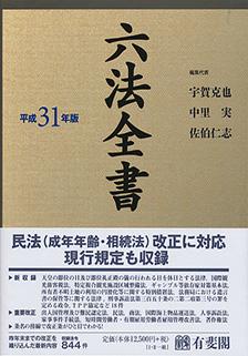六法全書 平成31年版   有斐閣