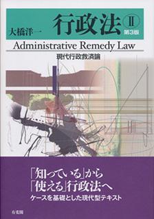 行政法Ⅱ 現代行政救済論第3版 | 有斐閣
