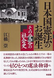 日本国憲法のお誕生 | 有斐閣