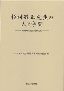 杉村敏正先生の人と学問杉村敏正先生追悼文集 | 有斐閣